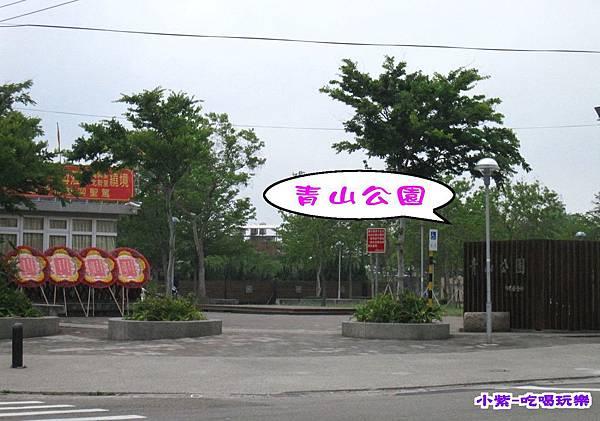 青山公園 (2).jpg