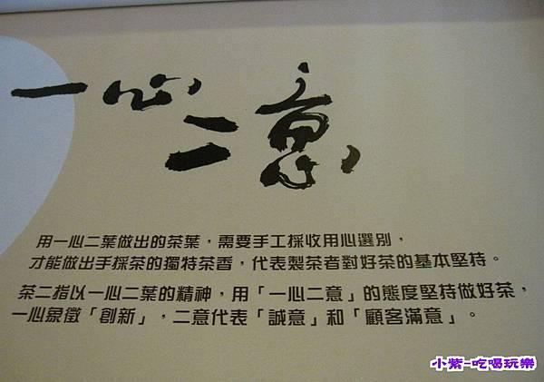 茶二指故事館 (3).jpg