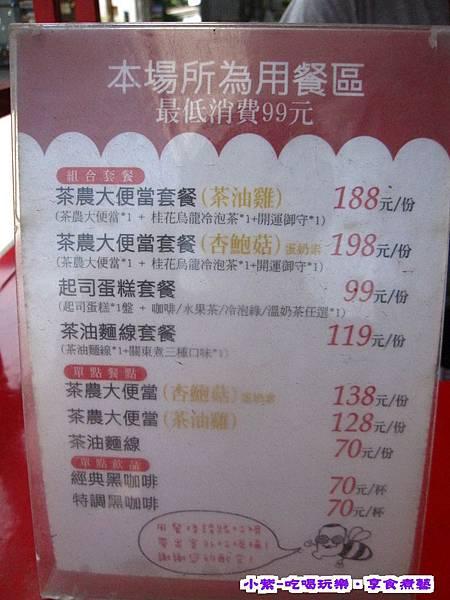 茶農大便當menu.jpg