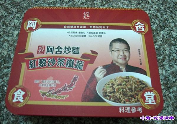 紅藜沙茶纖蔬炒麵 (1).jpg