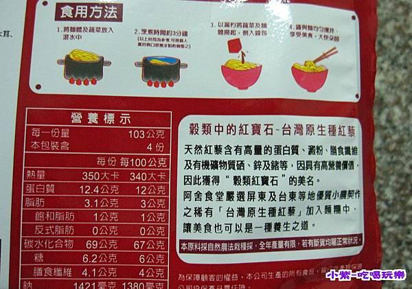 紅藜沙茶纖蔬炒麵 (2).jpg