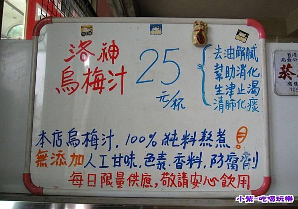 清水麟記脆皮肉圓 (2).jpg