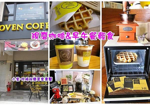 OVEN COFFEE 拼圖.jpg