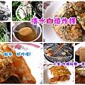 清水白燒炸粿-拼圖.jpg