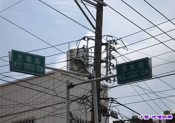 清水街-光華路路口.jpg