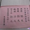 白-燒炸粿 (5).jpg