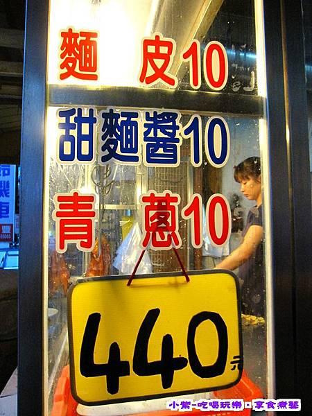 北平脆皮烤鴨 (3).jpg