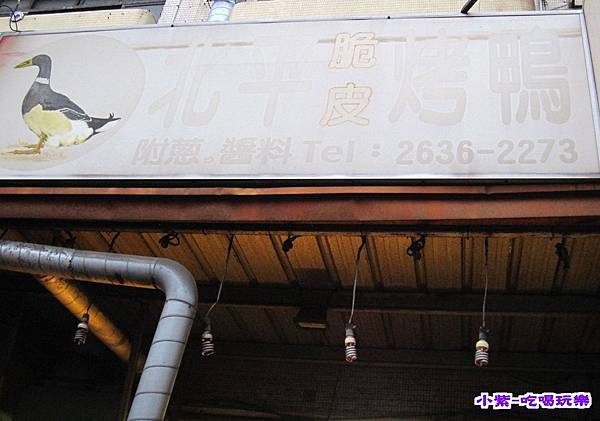 北平脆皮烤鴨 (4).jpg