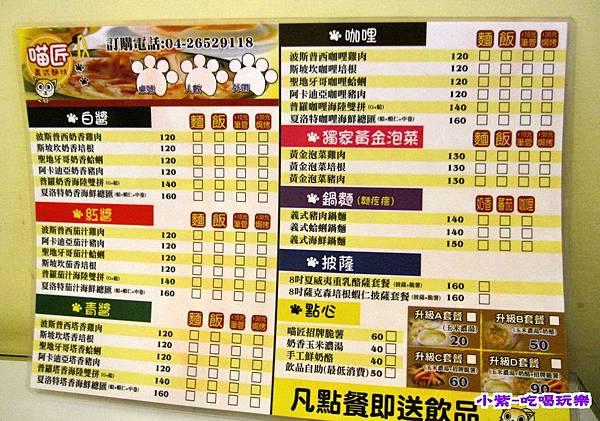喵匠menu.jpg