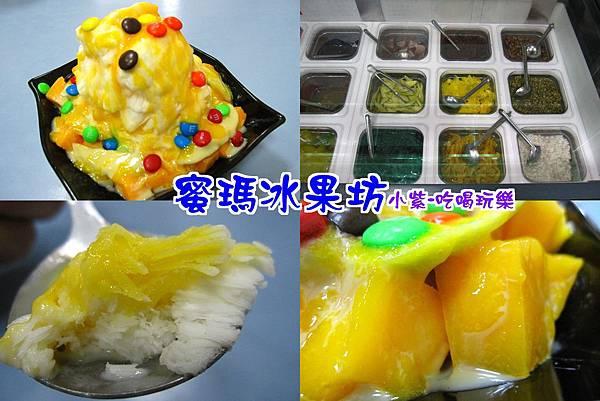 鮮芒果牛奶雪花冰拼圖.jpg