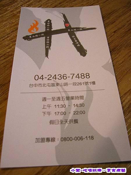 澄川黃鶴洞 -東山店 (2).jpg