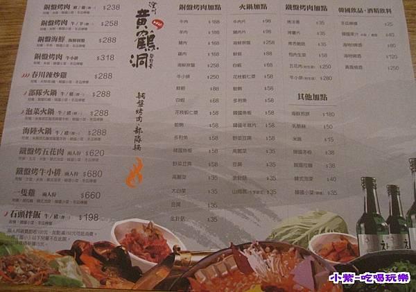 澄川黃鶴洞 -東山店 (8).jpg