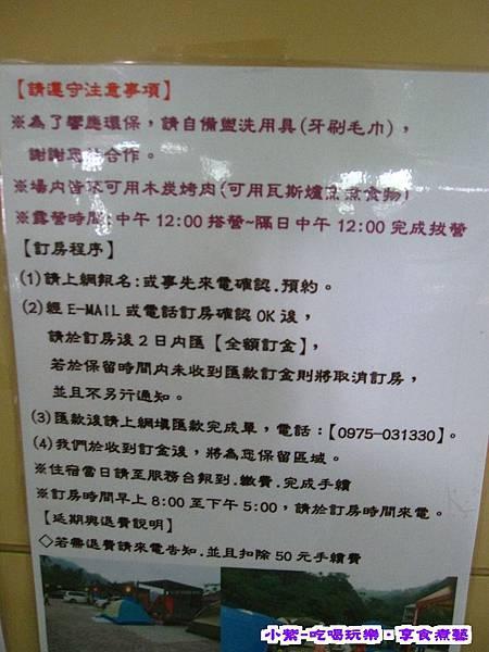 露營守則 (1).jpg