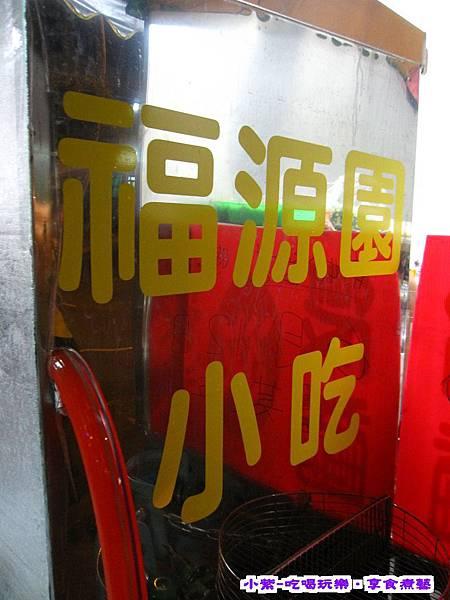 福源園小吃 (3).jpg