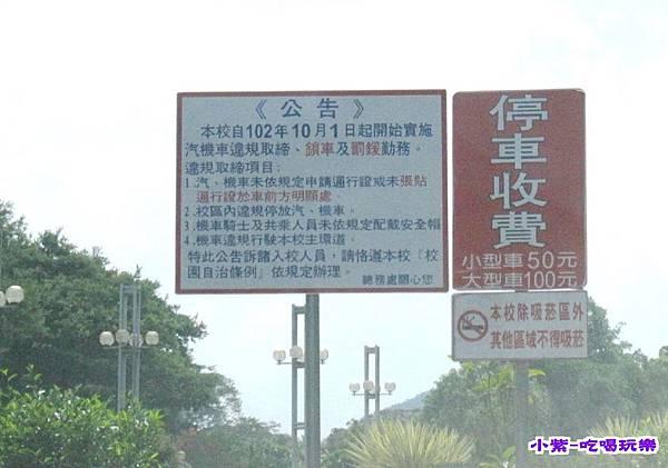 暨南大學-停車收費.jpg