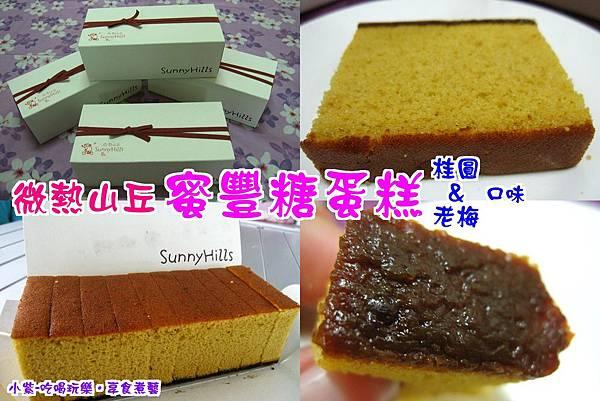 蜜豐糖蛋糕拼圖.jpg
