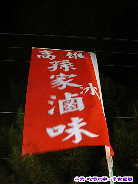 孫家冰滷味 (10).jpg