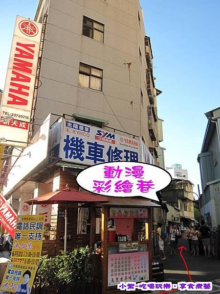 動漫彩繪巷 (1).jpg