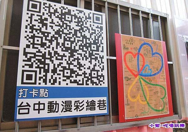 動漫彩繪巷 (4).jpg