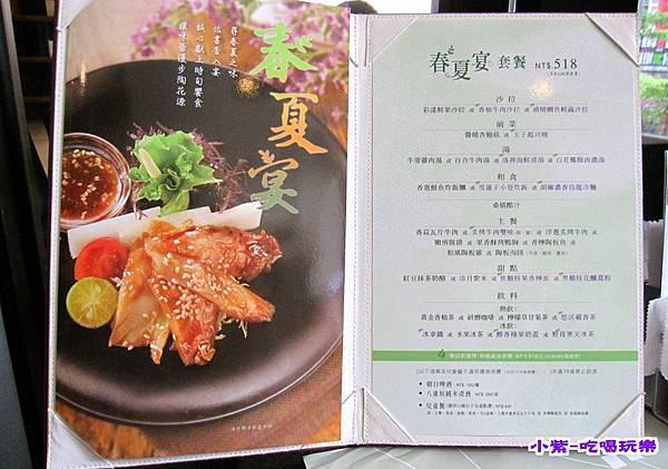 2015陶板屋春夏饗宴menu (2).jpg