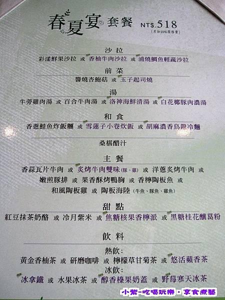 2015陶板屋春夏饗宴menu.jpg