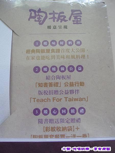 經典陶板屋食譜書 (1).jpg