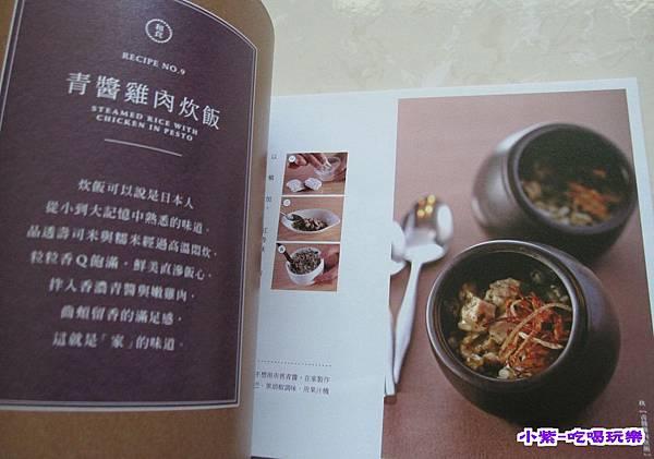 經典陶板屋食譜書 (4).jpg
