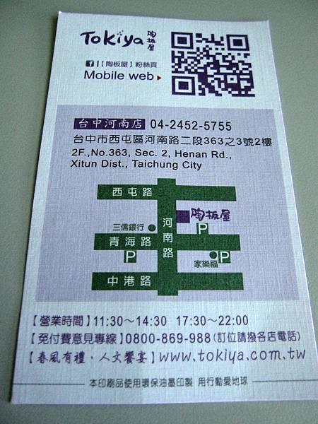 陶板屋-河南店.jpg