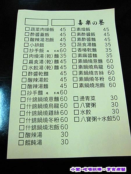 喜樂的餐菜單.jpg