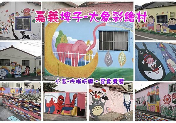 埤子大象彩繪村拼圖.jpg