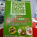 沙鹿店-賴LINE好友換贈品 (1).jpg