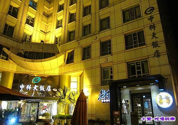 中科大飯店 (7).jpg