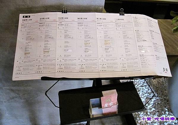 老井menu.jpg