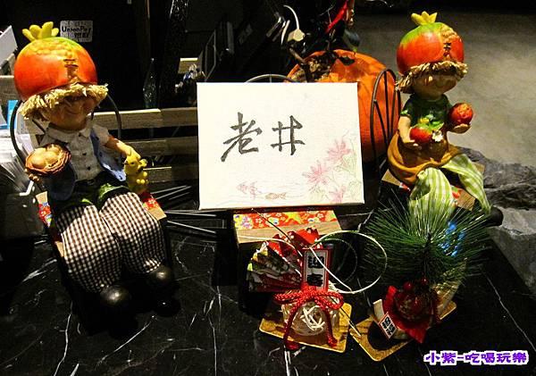 老井極上燒肉 (7).jpg