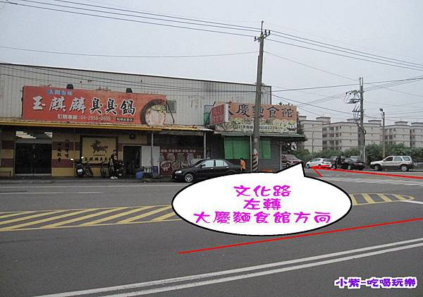大慶麵食館後方 (1).jpg