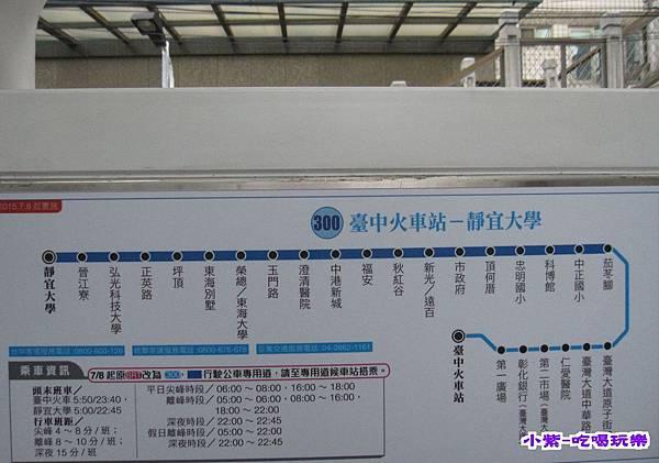 300台中火車站-靜宜.jpg