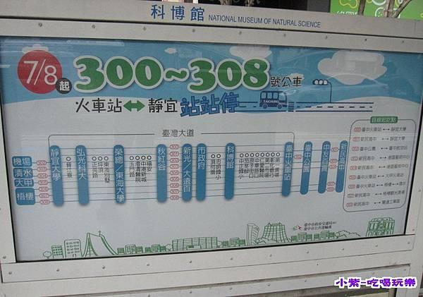 300-308 站站停.jpg
