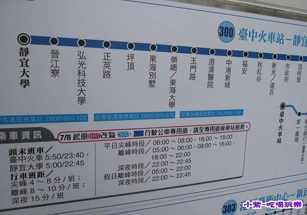 300火車站-時刻表.jpg