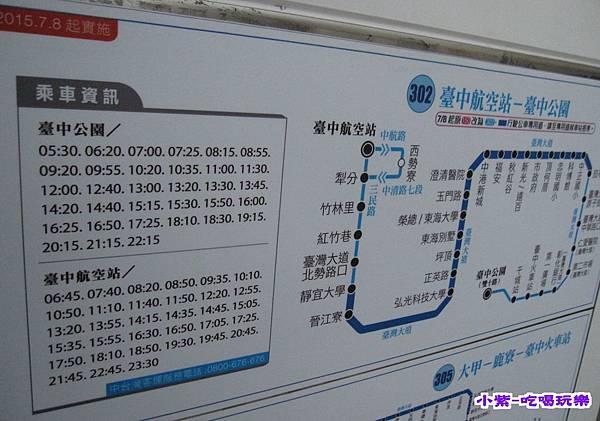 302 台中航空站-時刻表.jpg