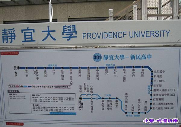 301靜宜-新民高中.jpg