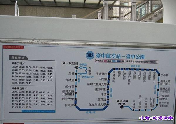 302台中航空站-台中公園.jpg