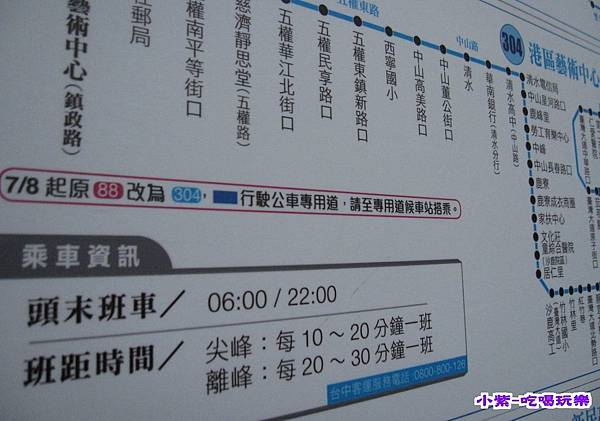 304港藝中心-時刻表.jpg