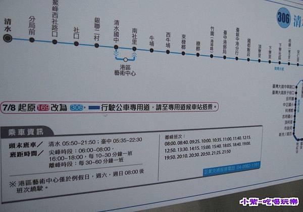 306清水-時刻表.jpg