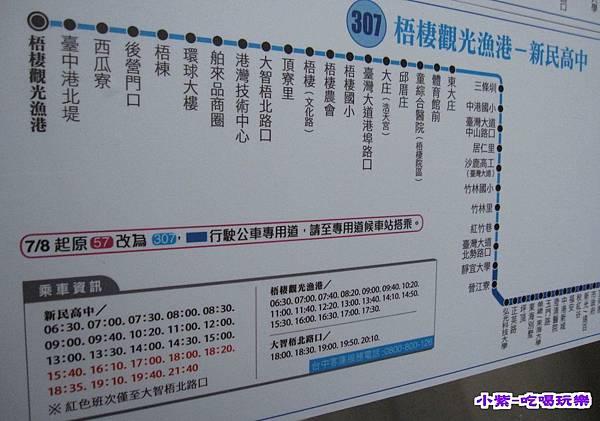 307梧棲漁港-時刻表.jpg