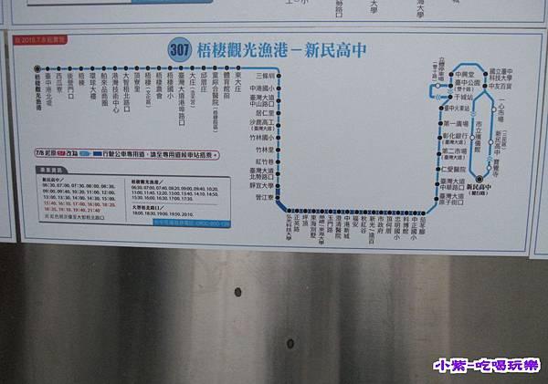 307梧棲漁港-新民高中.jpg