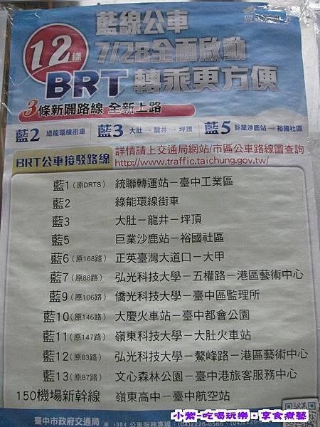 2014.12舊BRT (1).jpg