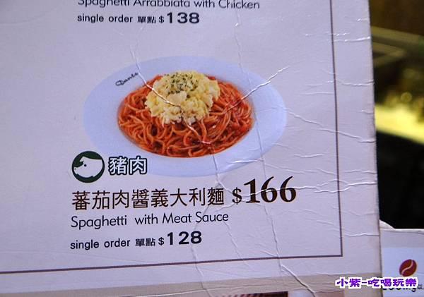 蕃茄肉醬義大利麵套餐166.jpg