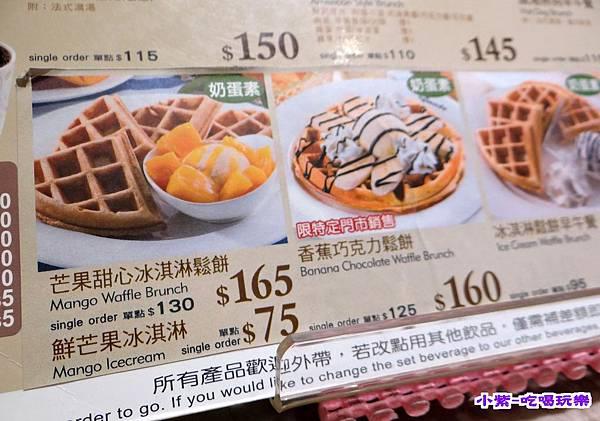 鬆餅menu.jpg