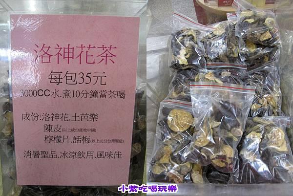 35元洛神花茶.jpg