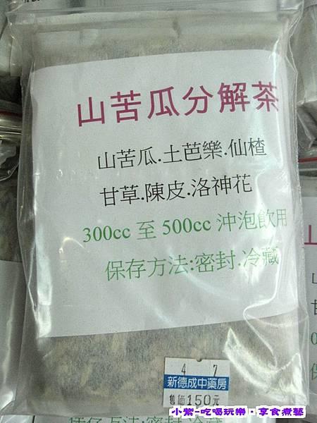 山苦瓜分解茶.jpg